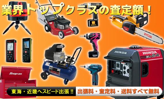 電動工具・農機具